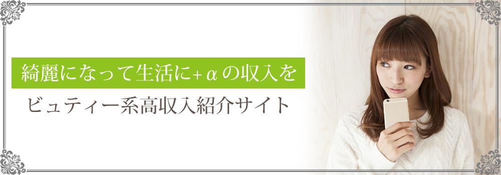 ビュティー系高収入紹介サイト|Flavor